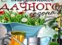 Благоустройство СНТ 1-2 мая