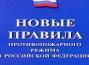 Постановление Правительства РФ от 16 сентября 2020 г. № 1479